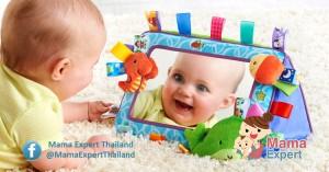 กระจกกระตุ้นพัฒนาการเด็ก ดีต่อสมองลูกช่วยลูกฉลาดสมวัยอย่างไม่น่าเชื่อ