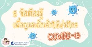 5 ข้อต้องรู้เพื่อดูแลเด็กเล็กให้ห่างไกล COVID-19
