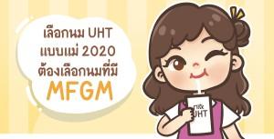 เลือกนม UHT แบบแม่ 2020 ต้องเลือกนมที่มี MFGM บำรุงสมอง และเสริมสร้างภูมิคุ้มกันให้กับลูก