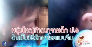 แชร์ว่อน! คลิปชายสูงวัยลวนลามเด็กหญิงชั้น ป. 6 อ้างเป็นวิธีรักษาโรค(มีคลิป)