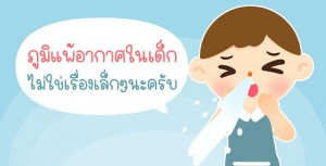 ภูมิแพ้อากาศในเด็กไม่ใช่เรื่องเล็กๆ แม่ๆ อย่าปล่อยผ่าน!!!