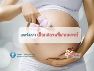 เทคนิคการเลือกสถานที่ ฝากครรภ์ สำหรับคุณแม่มือใหม่