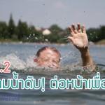เด็กชายป.2 อยากลองว่ายน้ำตามเพื่อนๆ จมน้ำดับ!!!