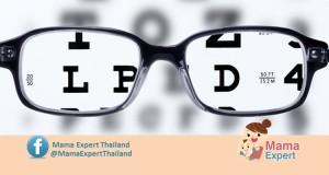 6 สัญญาณเตือนเกี่ยวกับ สายตาสั้นในเด็กเล็ก