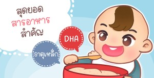 """ดีเอชเอ (DHA) และธาตุเหล็ก สุดยอดสารอาหารสำคัญที่แม่ๆ ต้องใส่ใจทุก """"คำ"""" ของลูก"""