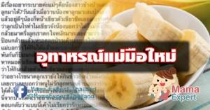 อุทาหรณ์แม่มือใหม่ ป้อนกล้วยลูกน้อยอายุเพียง 7 วัน สุดท้ายเสียชีวิต