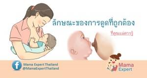 การดูดนมแม่ที่ถูกต้อง เพื่อให้ลูกได้น้ำนม ป้องกันหัวนมแตก น้ำนมมามาก