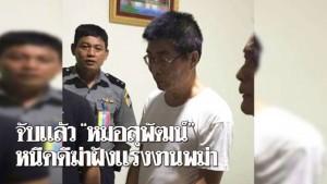 คดีสะเทือนวงการแพทย์ เมื่อปี55 'หมอสุพัฒน์' หนีโทษประหาร คดีฆ่าฝังแรงงานพม่า