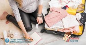 แพ็คกระเป๋าไปคลอดลูก 5 สิ่งสำคัญที่ต้องเตรียมไปโรงพยาบาลในวันคลอด