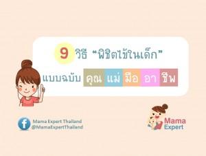 9 วิธีลดไข้เด็กสุดปัง เพื่อให้ไข้ลงอย่างรวดเร็ว เห็นผลทันใจแม่