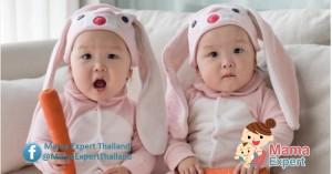 อยากมีลูกแฝดทำอย่างไร ปัจจัยที่ทำให้มีลูกแฝดมีอะไรบ้าง