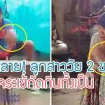 สุดสะเทือนใจ! เด็กหญิง 2 ขวบถูกจระเข้รุมกิน เหลือเพียงกะโหลกศรีษะ(มีคลิป)