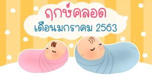 ฤกษ์คลอดเดือนมกราคม 2563 แม่ท้องห้ามพลาด!!!