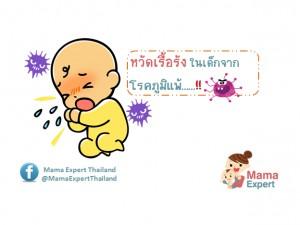 อาการหวัดในเด็กเล็ก อีกเรื่องที่คุณแม่ไม่ควรมองข้าม