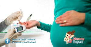 วิธีทดสอบเบาหวานขณะตั้งครรภ์