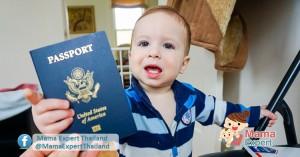 เอกสารที่ต้องใช่ในการทำหนังสือเดินทางสำหรับเด็ก