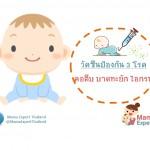 วัคซีนป้องกัน 3 โรค คอตีบ บาดทะยัก ไอกรน วัคซีนพื้นฐานสำหรับเด็กไทย