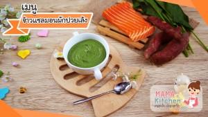 ข้าวแซลมอนผักปวยเล้ง (เมนูวัยหัดหม่ำ 8 เดือนขึ้นไป)
