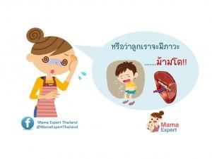 เด็กม้ามโต ภาวะผิดปกติที่แม่ต้องสังเกตให้เป็น ก่อนโรคอื่นๆจะตามมา!!