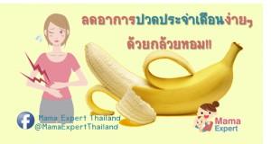 ลดอาการปวดประจำเดือน ง่ายๆ ด้วยกล้วยหอม!!