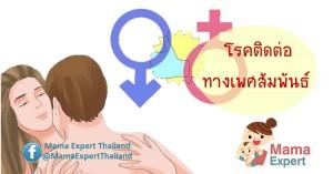 6 โรคติดต่อทางเพศสัมพันธ์ ที่สามีนำมาติดภรรยาขณะตั้งครรภ์