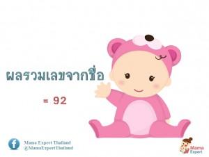 ตั้งชื่อลูก ตั้งชื่อมงคงตามตัวเลข ผลรวมเลขศาสตร์จากชื่อลูก เท่ากับ 92 แปลผลได้ที่นี้