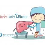 เด็กตับโต สาเหตุสำคัญของการเจ็บป่วยและเสียชีวิตในเด็กที่แม่ต้องรู้!!