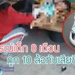 (มีคลิป) แม่ใจแทบขาด ลูก 8 เดือน เล่นรถหัดเดิน ถูก 10 ล้อทับเสียชีวิต!!!