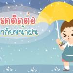 โรคติดต่อที่มากับหน้าฝน แม่ๆ รีบเช็กด่วนๆ !!!