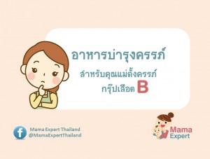 อาหารบำรุงครรภ์ ที่เหมาะกับคุณแม่ตั้งครรภ์กรุ๊ปเลือด บี ( B )
