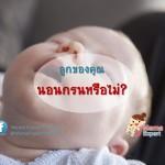ลูกนอนกรน รู้ทันปัญหา ก่อนพัฒนาการลูกจะเสื่อมถอย