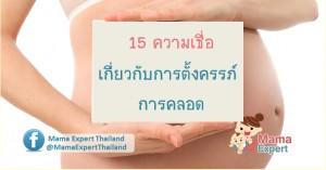 15 ความเชื่อเกี่ยวกับการตั้งครรภ์ การคลอด ที่คุณต้องคิดก่อนเชื่อ !!!